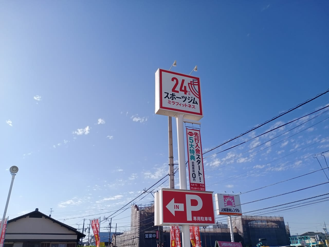 焼津 ミラ フィットネス